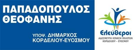 ΠΑΔΟΠΟΥΛΟΣ ΘΕΟΦΑΝΗΣ ΕΛΕΥΘΕΡΟΙ 1