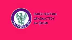 ΕΝΩΣΗ ΠΟΝΤΙΩΝ ΩΡΑΙΟΚΑΣΤΡΟΥ 1