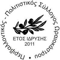 ΠΕΡΙΒΑΛΟΝΤΙΚΟΣ