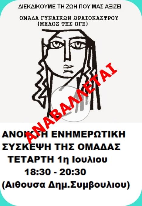 ογεω2