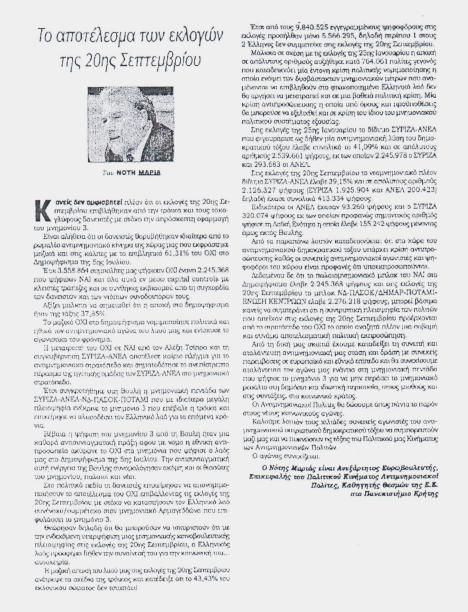 Kontranews_27_9_15