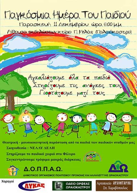 pagosmia imera paidiou poster