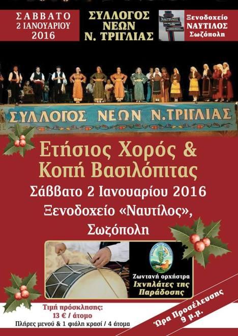 ΕΤΗΣΙΟΣ ΧΟΡΟΣ_2016