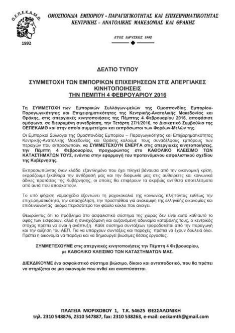 ΔΕΛΤΙΟΤΥΠΟΥ_page_001