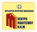 ΚΕΝΤΡΟ ΠΟΛΙΤΙΣΜΟΥ