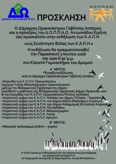 Πρόσκληση ΚΑΠΗ_page_001