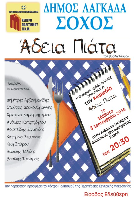 160831_Afisa_ADEIA_PIATA Sohos