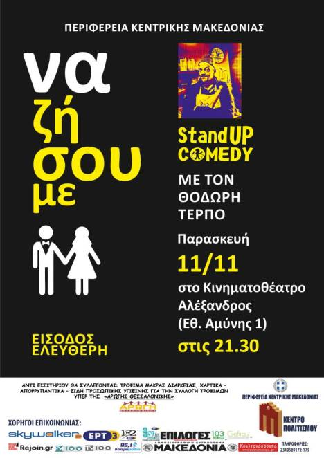 afisa-stand-up-comedy