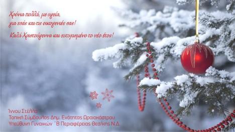 stella_christmas2