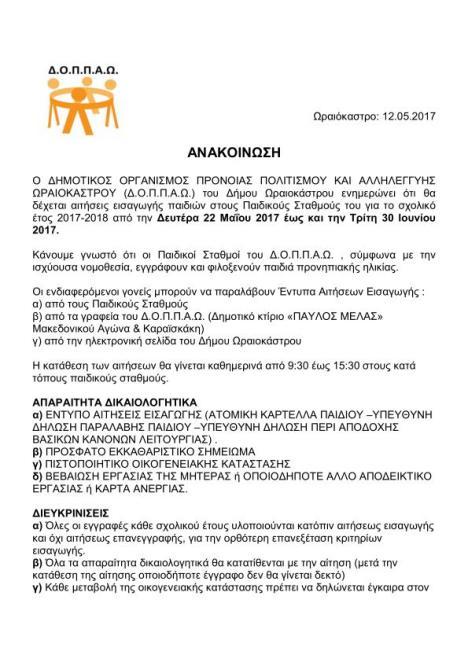 ΑΝΑΚΟΙΝΩΣΗ._page_001